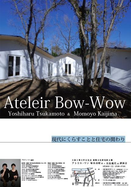 atlier-bow-event.jpg