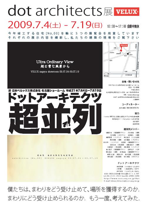 dot-nagoya.jpg