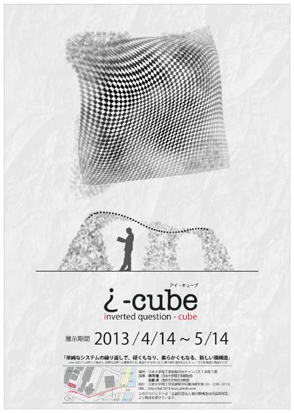i-cube.jpg