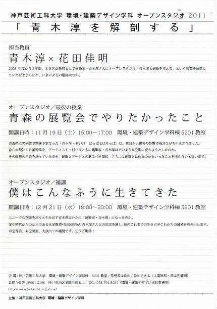 jun-aoki-lecturekobe.jpg