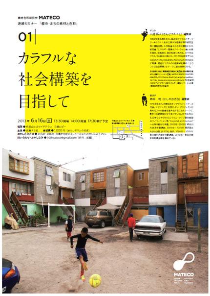 kato-san-kouenkai.jpg