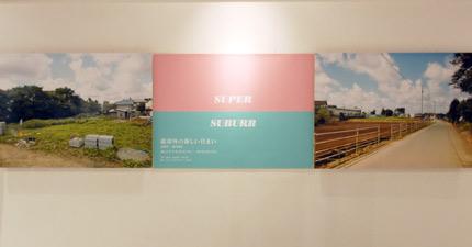 kogai-3_exhibition01.jpg