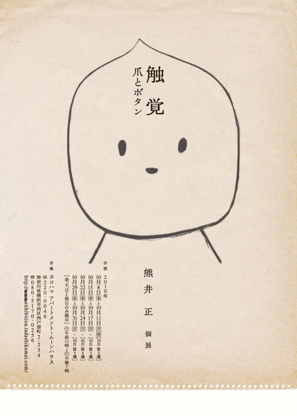 kumai_chirashi_omote72px.jpg