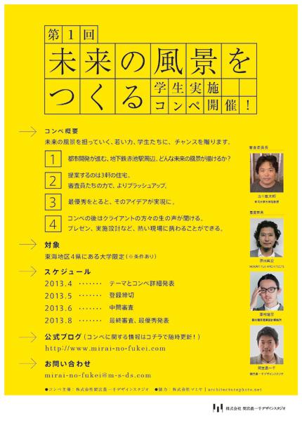 mira-no-fukei-poster.jpg