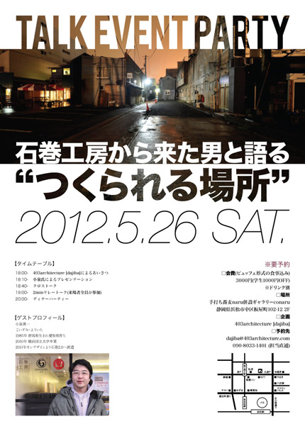 naru_event_poster_A3_120520.jpg