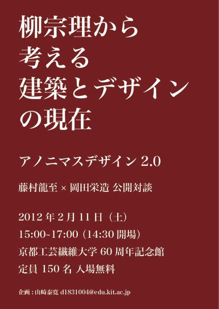okadasensei-fujimurasan.jpg
