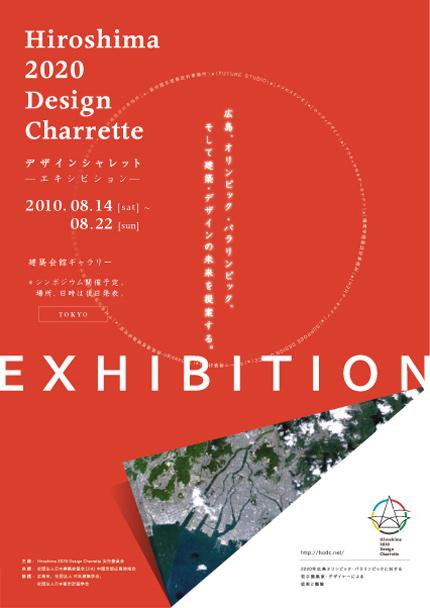 omote_ExhibitionTOKYO2_web.jpg