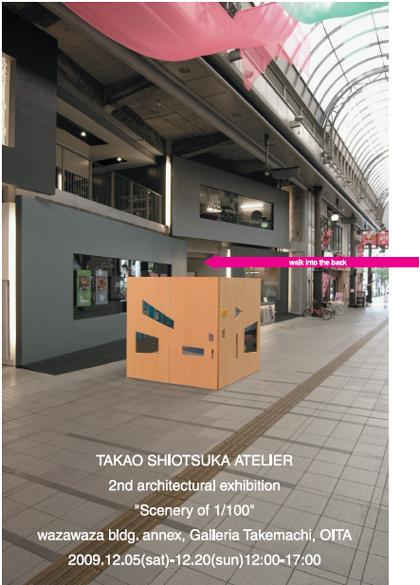 shiotsuka-sama-tenji.jpg