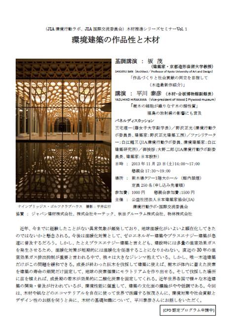 sakashigeru-lecture