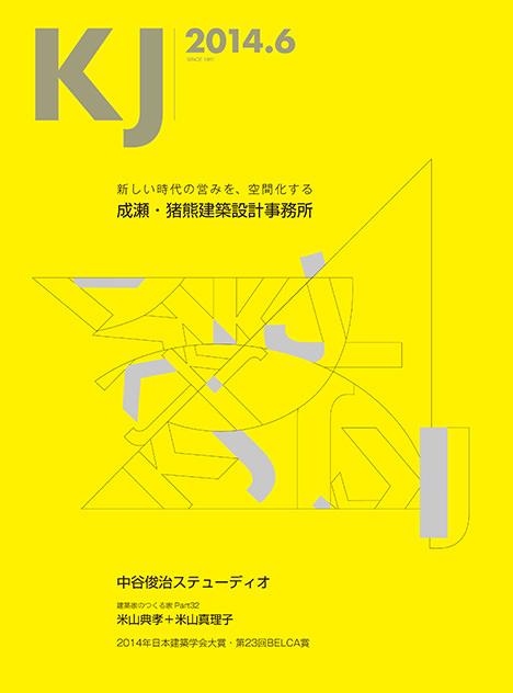 kj-narukuma-01