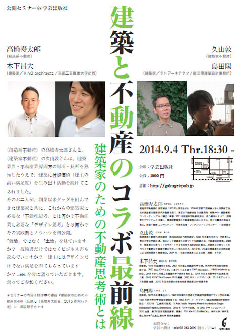 takahashisan-poster