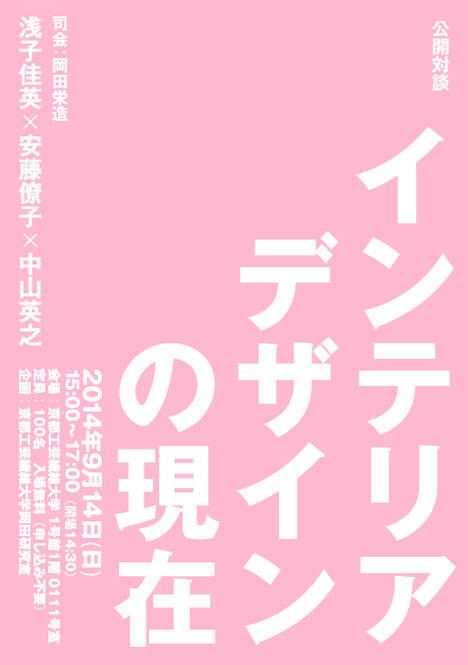 interia-design-kyoto