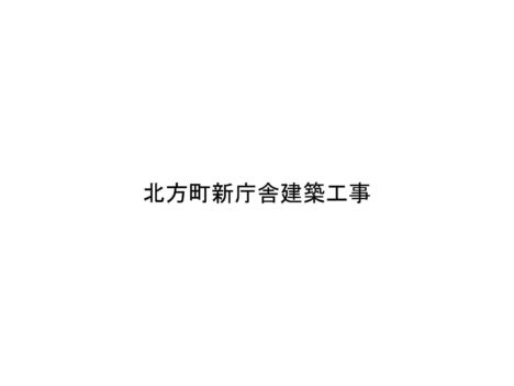 kitagata001