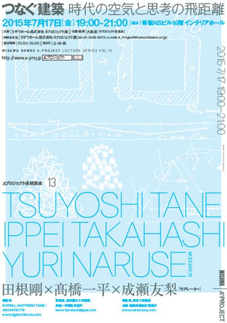 narusesan-event