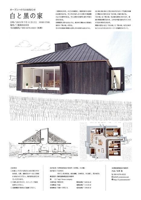 shirotokuro-openhouse