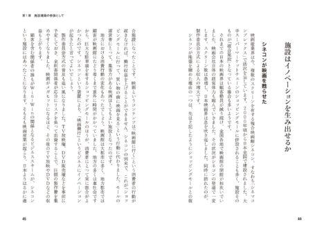 01shisetus-preview001