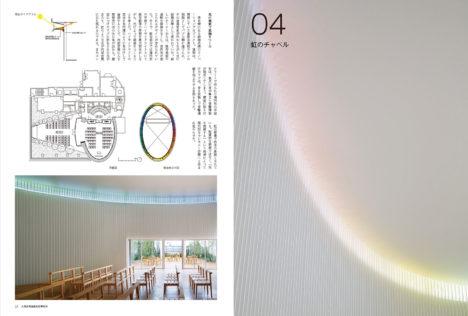 kubotsushimasama-011