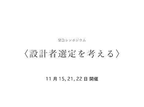 sympo15-01-660x490