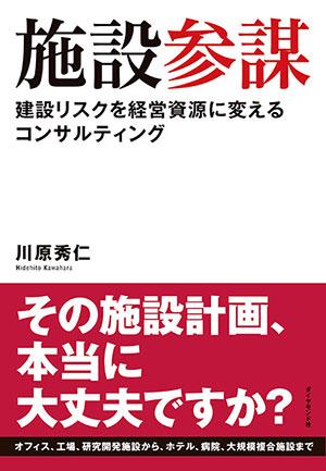 000shisetusanbo-hyoushi