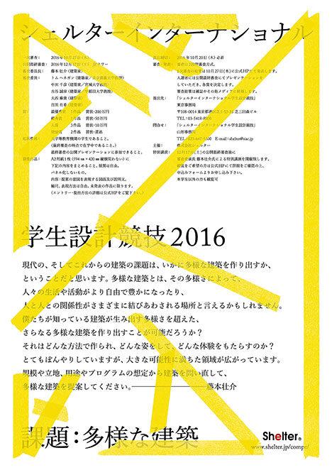 sheltersama2016
