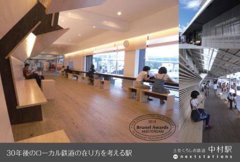 photo01_nakamra_station