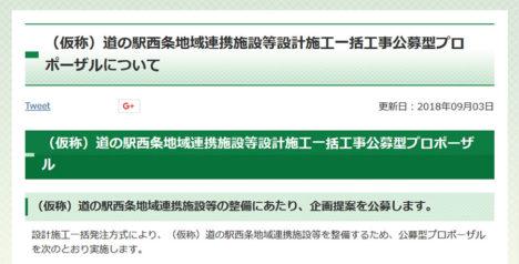東広島市による「(仮称)道の駅...